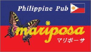 フィリピンパブ・マリポーサ・草加